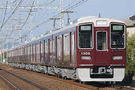 阪急1300系1302編成が営業運転を開始
