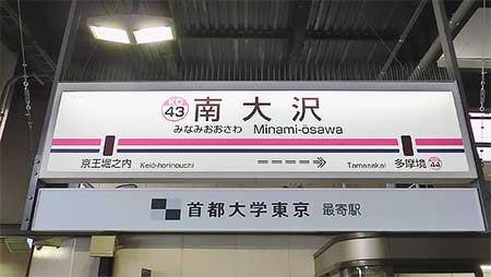 https://cdn3.railf.jp/img/news/2014/11/141103_ko43_m-osawa1.jpg