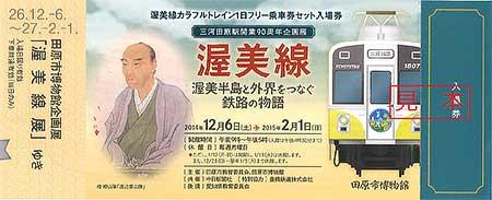田原市博物館「三河田原駅開業90周年企画展開催にあわせたセットチケット」発売
