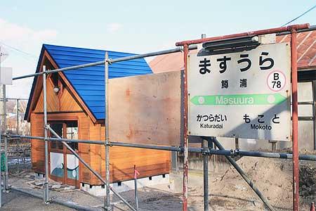 釧網本線鱒浦駅待合室の新設工事が進む