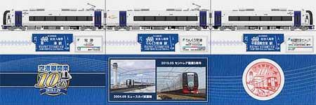 名鉄「空港線開業10周年記念入場券」発売