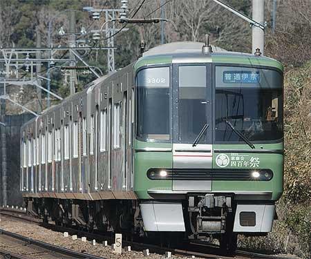 名鉄で『徳川家康公顕彰四百年記念事業』ラッピング電車運転