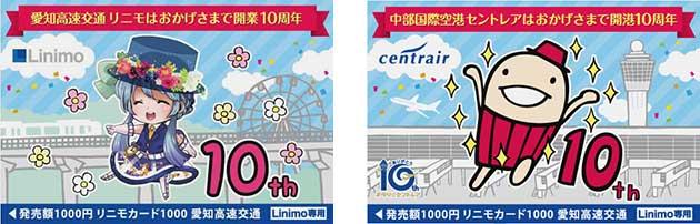 セントレア開港10周年・リニモ開業10周年オリジナルリニモカードを発売