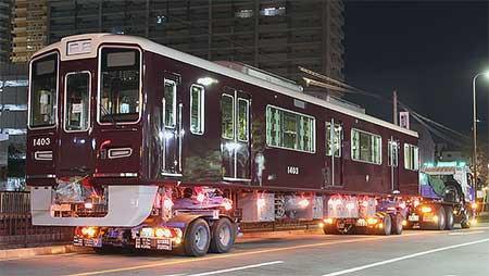 阪急1300系第4編成が陸送される