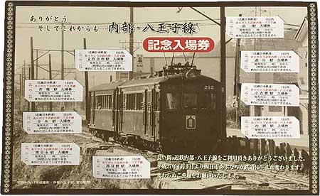 「ありがとう近鉄内部・八王子線記念入場券」発売