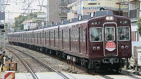 阪急2300系の定期運用が終了