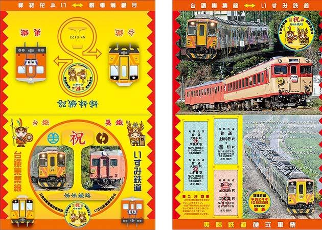 いすみ鉄道「台湾鉄路姉妹鉄道提携記念乗車券」発売
