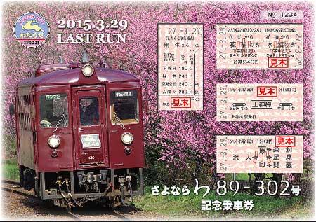わたらせ渓谷鐵道「さよなら302号記念乗車券」発売