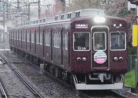 能勢電鉄5100系5138編成に「のせでんレールウェイフェスティバル2015春」ヘッドマーク