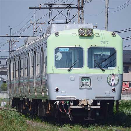 上毛電鉄700形に「鉄道むすめ 北原ゆうき」ヘッドマーク