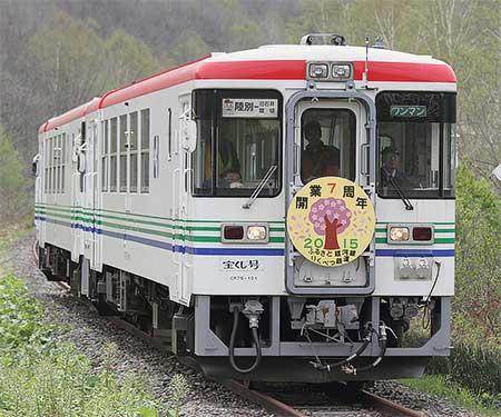 りくべつ鉄道で本線乗車体験列車運行