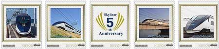 「新型スカイライナー運行開始5周年記念切手」発売