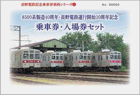 「8500系製造40周年・長野電鉄運行開始10周年記念乗車券・入場券セット」発売