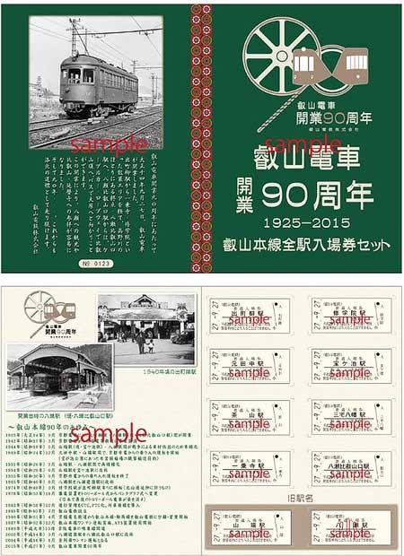 「叡山本線全駅入場券セット」発売