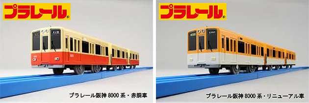阪神電車「8000系プラレール」発売