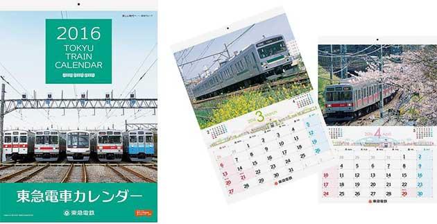 2016年版「東急電車カレンダー」発売