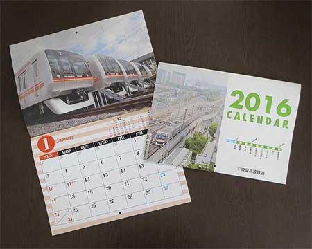 「2016年版 東葉高速鉄道オリジナルカレンダー」発売