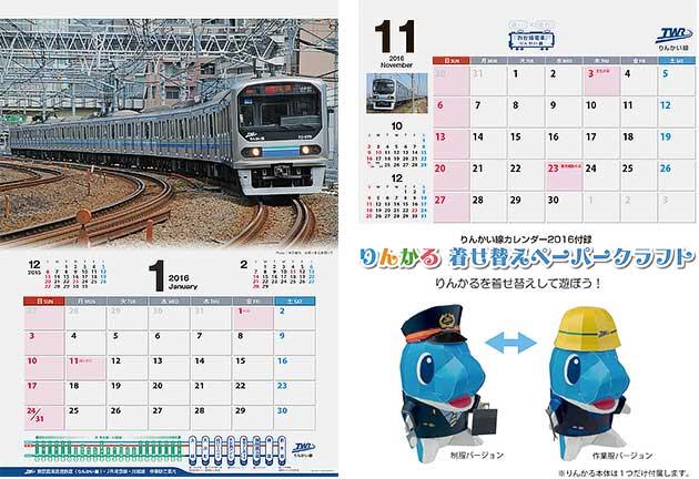「2016年りんかい線カレンダー」発売