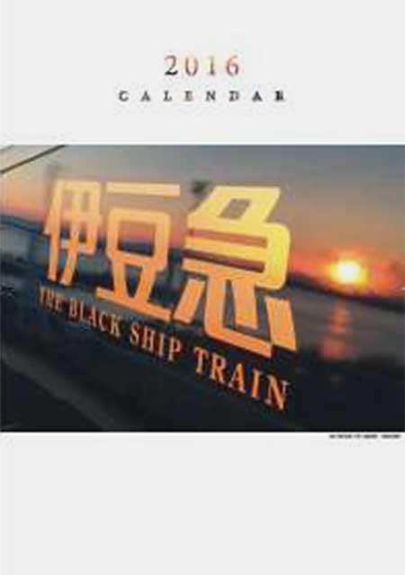 「2016伊豆急カレンダー」発売