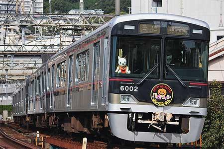神戸電鉄で「ハロウィン装飾列車」運転