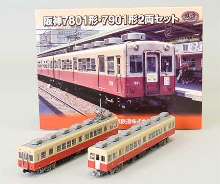 鉄道コレクション「阪神7801形・7901形2両セット」発売
