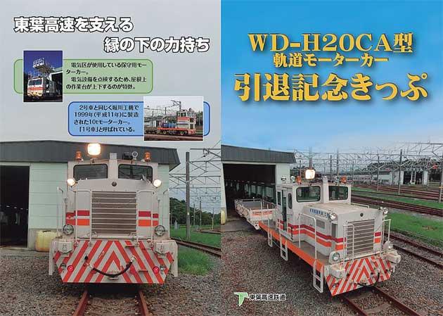 東葉高速鉄道「WD-H20CA型軌道モーターカー引退記念きっぷ」発売