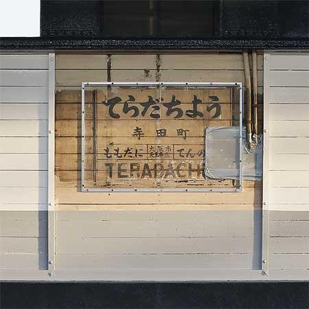 大阪環状線寺田町駅「旧駅名標」のその後