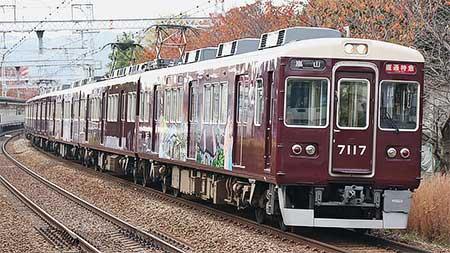 阪急で秋の行楽用臨時列車運転