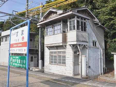 山陽須磨駅の元信号扱所が取り壊しへ