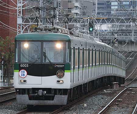 京阪で「京街道JAZZ TRAIN」運転