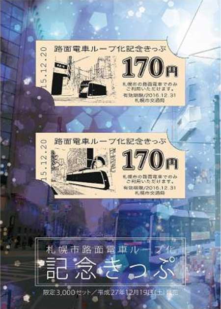 「札幌市路面電車ループ化記念きっぷ」発売