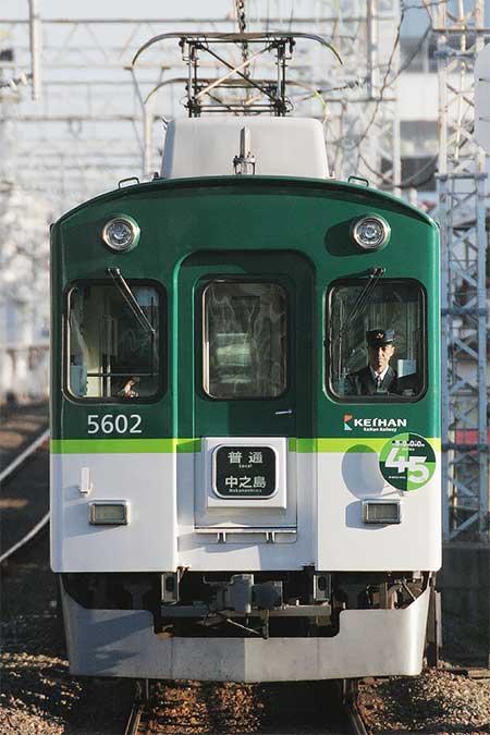 京阪5000系に「運転開始45周年記念」ヘッドマーク