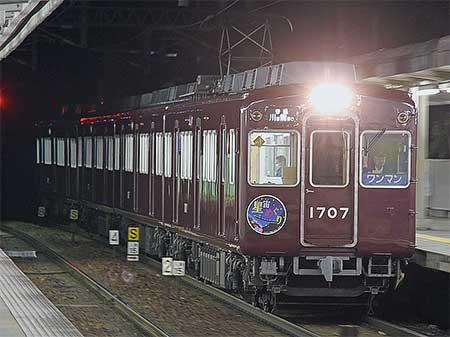 「のせでん冬物語《星 ほし 宙 ぞら めぐり》」装飾電車運行