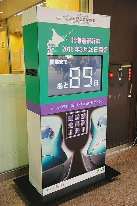 北海道新幹線開業カウントダウンボードが設置される