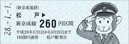 新京成電鉄「めぐる十二支シリーズ さる年記念乗車券」発売