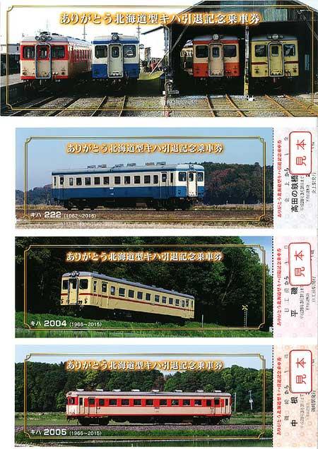 ひたちなか海浜鉄道「ありがとう北海道型キハ引退記念乗車券」発売