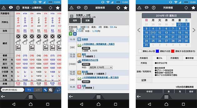 スマートフォンアプリ「デジタルJR時刻表Lite」がAndroid版でもサービス開始