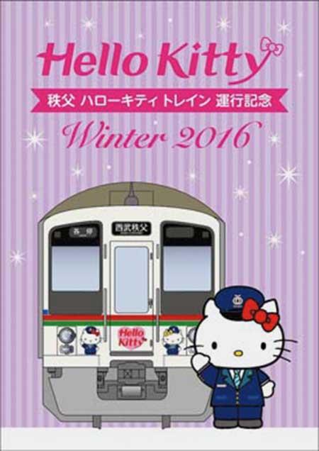 西武鉄道「秩父 ハローキティトレイン 運行記念乗車券」発売