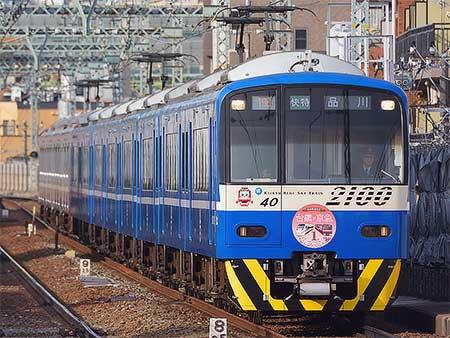 「KEIKYU BLUE SKY TRAIN」が台鉄客車(普快車)ふうに