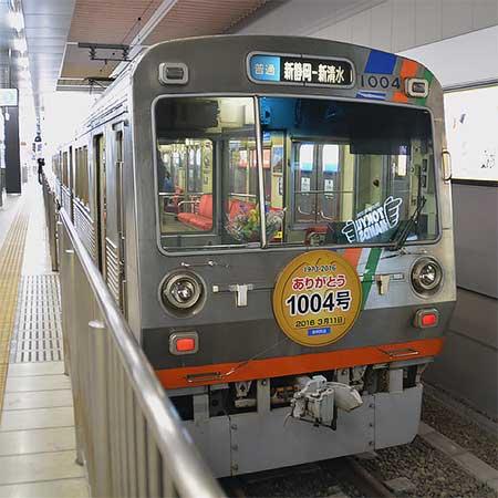 静岡鉄道で『ありがとう1004号』イベント