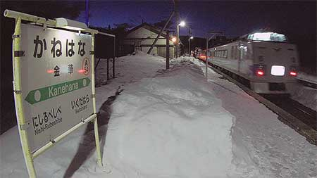 石北本線金華駅の営業終了