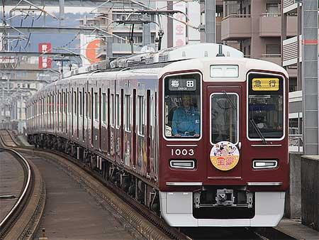 阪急神戸線・宝塚線のラッピング列車の愛称が決定