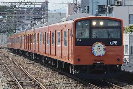 大阪環状線201系に「大阪ステーションシティ5周年」ヘッドマーク