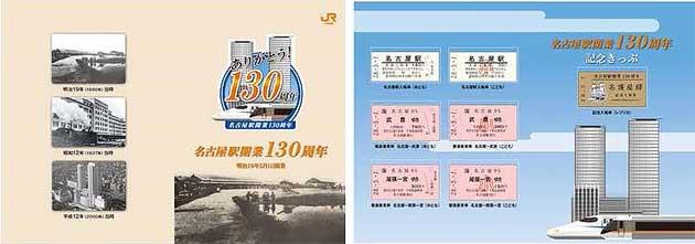 「名古屋駅開業130周年記念きっぷセット」発売