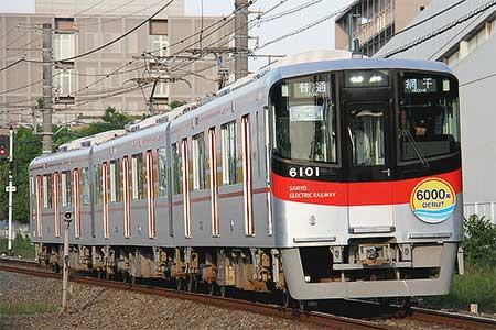 山陽6000系が網干線定期列車に充当される