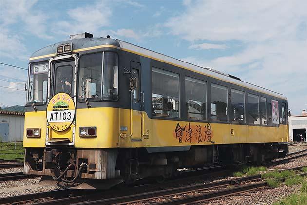 会津鉄道で「さよならAT−103号」運転