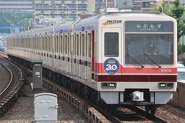 北大阪急行8000形に「ポールスター30周年」ヘッドマーク