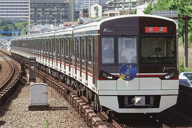 『北急七夕列車』開催
