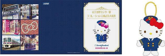 京王電鉄,ハローキティなどの「オリジナルぬいぐるみ付記念入場券セット」発売