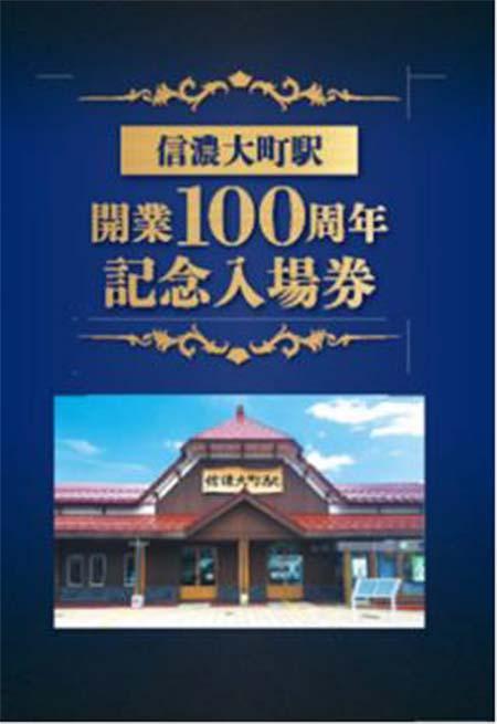JR東日本「大糸線 信濃大町駅 開業100周年 記念入場券(硬券)」発売